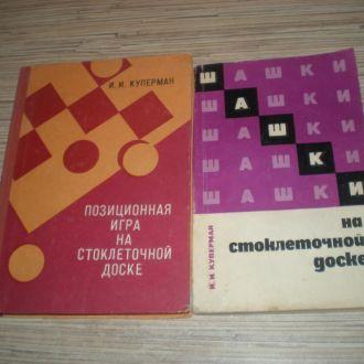 Куперман И. Позиционная игра на стоклет. доске спо