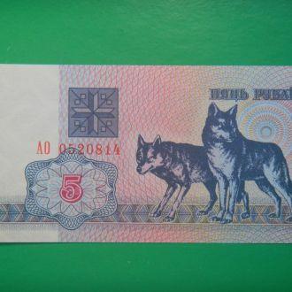 Беларусь 5 рублей 1992 UNC