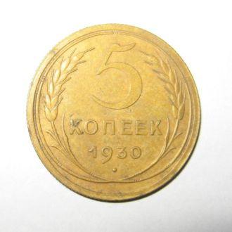 5 копеек СССР 1930