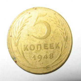 5 копеек СССР 1948. Федорин 56