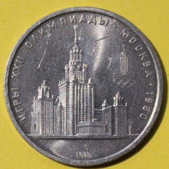1 рубль  1979 г. Олимпиада. Москва 1980 г.