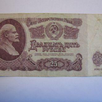 СССР 25 рублей 1961 год