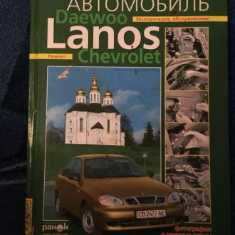Лонос Део, Шевролет Эксплуатация обслуживание 2008