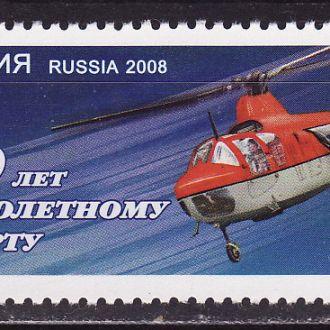 Россия 2008 Вертолетный спорт Авиация Вертолет 1 марка**