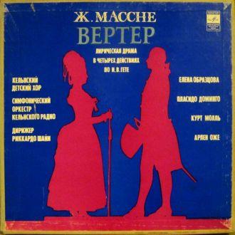 Ж. МАССНЕ /ВЕРТЕР /Мелодия 1981/ бокс из 3пл  МINT