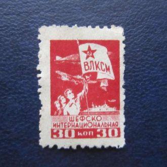 непочтовая ВЛКСМ 1942 шефско интернациональная