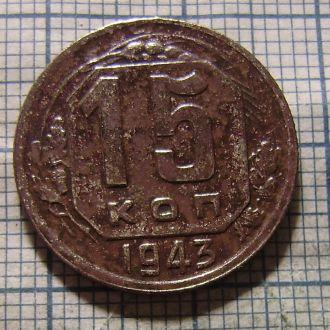 15 копеек 1943 г