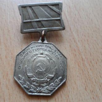"""Медаль """"Заслуженый работник сел. хоз.УССР"""