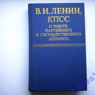 В.И.Ленин ,КПСС О работе партийного и гос.аппарата