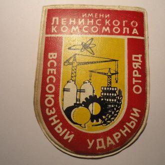 шеврон Всесоюзный Ударный Отряд им.Ленинского!