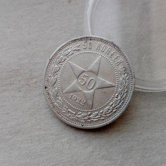 """50 копеек 1922 """"ПЛ"""" серебро нечастая в таком состоянии !"""