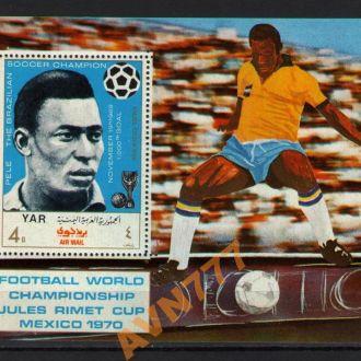 Йемен 1970 Футбол ЧМ Мексика Пеле Бразилия бл MNH