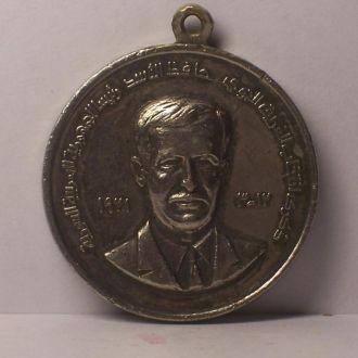 Награда, медаль,Египет, президент Насер 1960ые г.