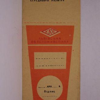 Ценник, облспоживспілка, Львов, УССР, 1960-ые