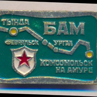 Знак БАМ Тында-Комсоиольск на Амуре.