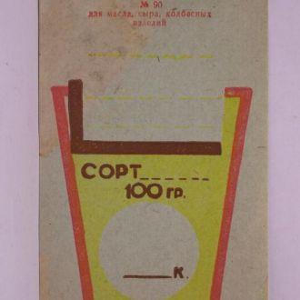 Ценник для колбасы и сыра, Львов, УССР, 1960-ые