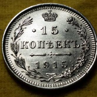 Россия 1915 15 копеек