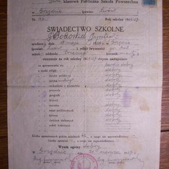 Школьное свидетельство, Гряда, Львов, Польша 1937