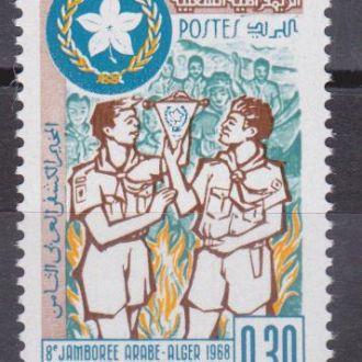 Алжир 1968 БОЙ-СКАУТЫ АРАБСКИЙ СЛЁТ МОЛОДЁЖНАЯ ПАТРИОТИЧЕСКАЯ ОРГАНИЗАЦИЯ 1м** Mi.509 Yvert Nr.473
