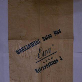 Реклама женской одежды, Львов, Польша 1920-ые