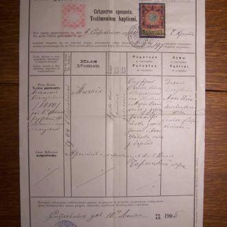 Свидетельство о рождении, Стронятин, Галиция,1905