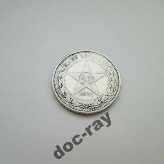 СССР 50 копеек 1921 АГ, серебро