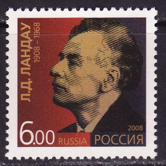 Россия 2008 Л.Д.Ландау Нобелевский лауреат