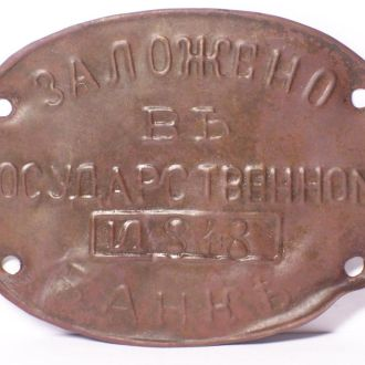 Табличка, Государственный банк, Россия 1890-ые г.
