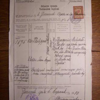 Свидетельство о рождении, Запитів, Галиция, 1910 г