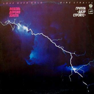 DIRE STRAITS *Love Over Gold*1979 Мелодия EXNM//EX