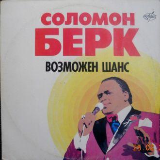 СОЛОМОН БЕРК  *Возможен шанс** 1991 АнТроп   EX/EX
