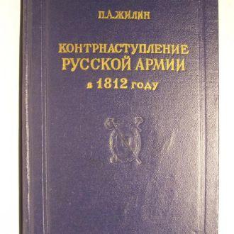 Контрнаступление Русской армии 1812, Жилин, 1953