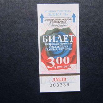 билет на проезд в общ транспорте Донецк №8
