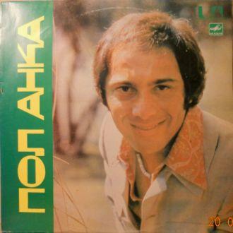PAUL  ANKA / 1974 UA Rec -Мелодия   EX / EX