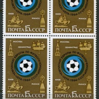 Спорт СССР 1984 Футбол Украина Киев Кварт MNH