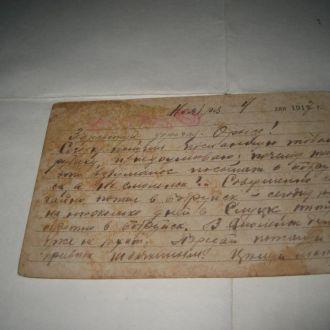 почтовая карточка Полтава 1917год