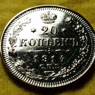 Россия 1914 20 копеек