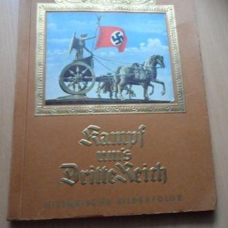"""Германия Третий рейх """"Kamhf ums Dritte Reich"""