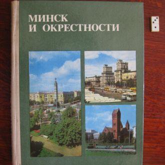 МИНСК И ОКРЕСТНОСТИ Справочник-путеводитель 1979г.
