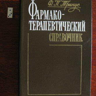 Ф.Тринус ФАРМАКО-ТЕРАПЕВТИЧЕСКИЙ СПРАВОЧНИК