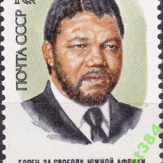 СССР 1988  Нельсон Мандела