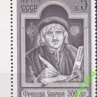 СССР 1988  скорина