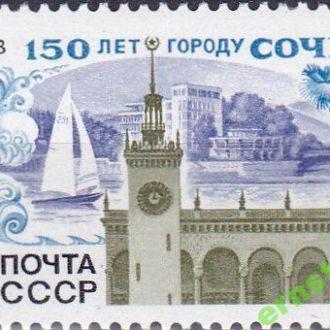 СССР 1988   150 лет Сочи