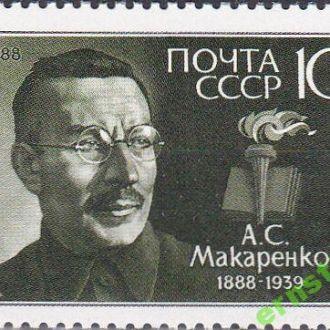 СССР 1988  Макаренко
