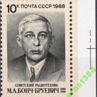 СССР 1988  Бонч-Бруевич
