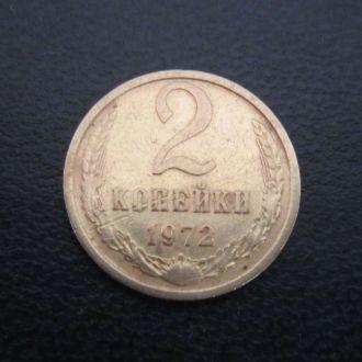 2 копейки СССР 1972
