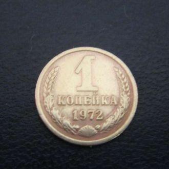 1 копейка СССР 1972