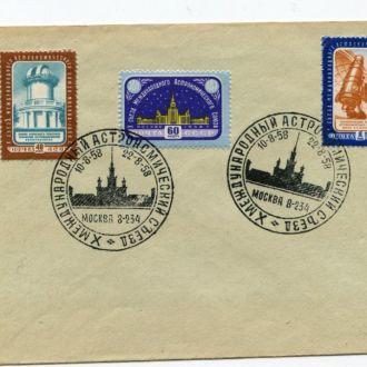 СССР 1958 КОСМОС АСТРОНОМИЯ СПЕЦГАШЕНИЕ