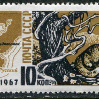 Фауна СССР 1967 Заповедник Кедровая падь MNH