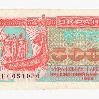 Украина купон 5 000 5000 карбованцiв 1995